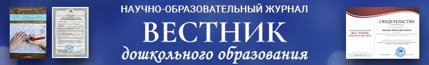 Вестник дошкольного образования
